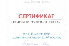 Сертификат - LC Pattern