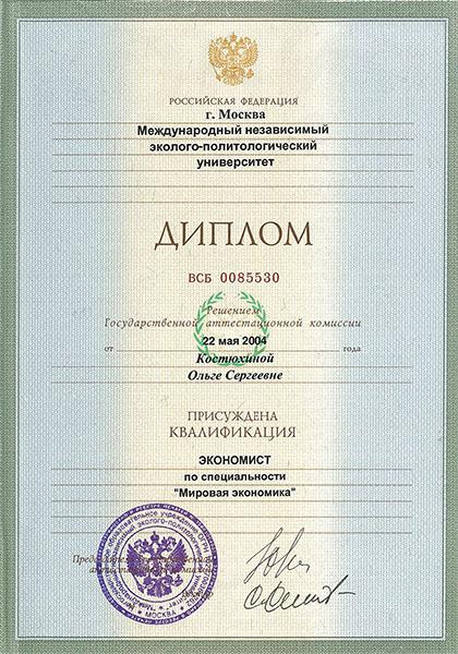 diplom1