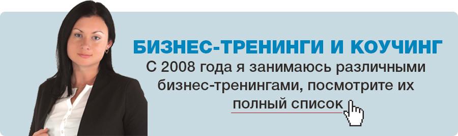 Бизнес тренинги в Москве
