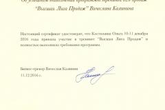 сертификат лига(1)
