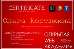 2dok-owa-sertifikat