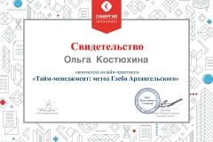 """Сертификат - Г. Архангельский """"Тайм-менеджмент"""