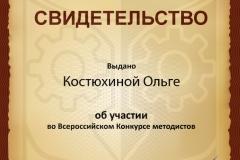 свидетельство_Костюхинои__-О
