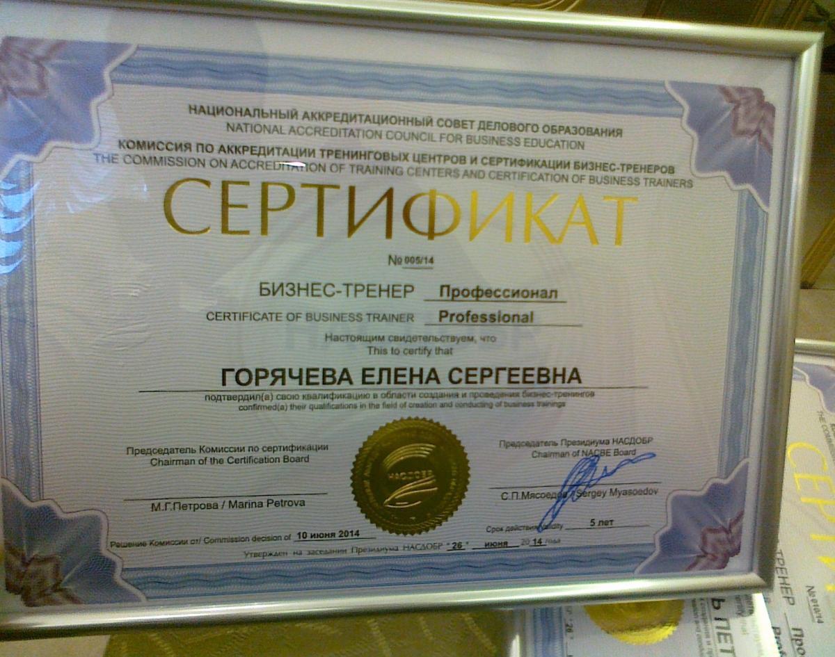 Сертификат тренера