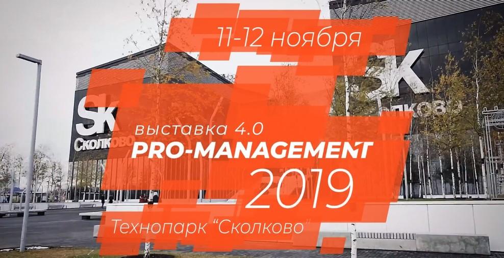 promanagement2019